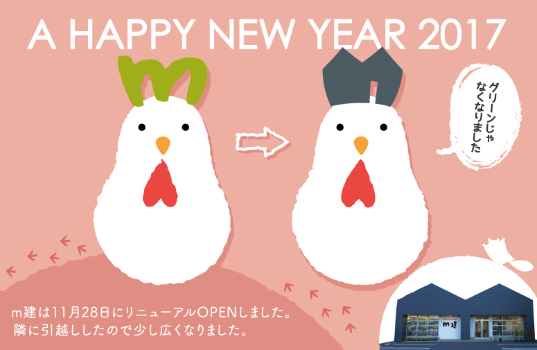 2016nenga_nol